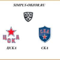 cska-ska-16-10-2020