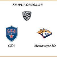 ska-metallurg-07-10-2020