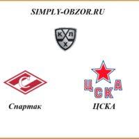 spartak-cska-01-10-2020