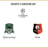 krasnodar-renn-02-12-2020