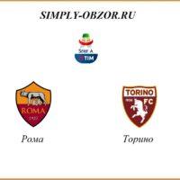 roma-torino-17-12-2020