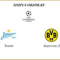 zenit-borussiya-08-12-2020
