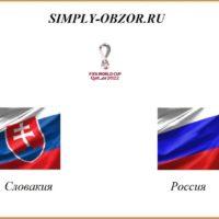 slovakiya-rossiya-30-03-2021